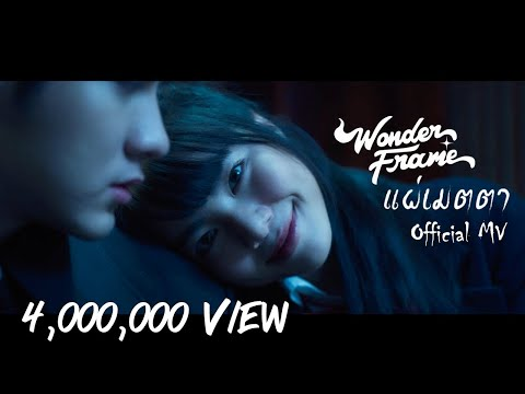 WONDERFRAME - แผ่เมตตา 【 OFFICIAL MV 】