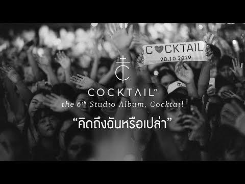 คิดถึงฉันหรือเปล่า - COCKTAIL「Official MV」