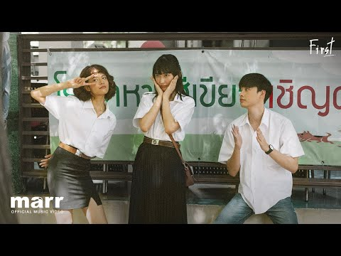 ถ้าเขาจะรัก (ยืนเฉยๆเขาก็รัก) (Enough) l First Anuwat「Official MV」