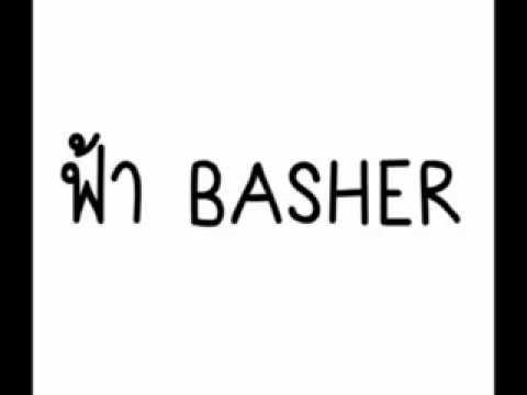 ฟ้า BASHER