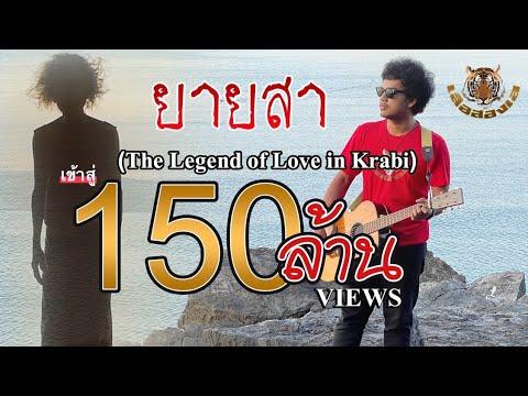 ยายสา (The Legend of Love in Krabi) - เสือสองเล【OFFICIAL MV】