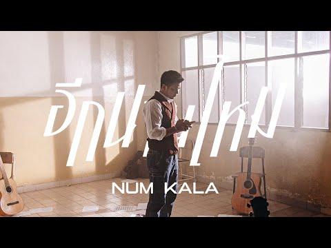 อีกนานไหม - NUM KALA「Official MV」