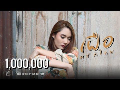 เฝือ - พริกไทย [ Official MV ]