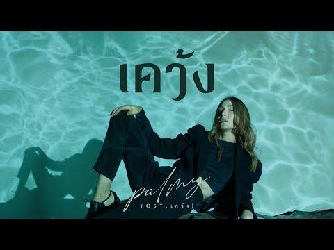 เคว้ง - PALMY「Official MV」