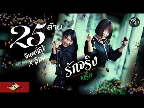 รักจริงพรือ - จินตหรา x ลิลลี่ I 4K 「Official MV」
