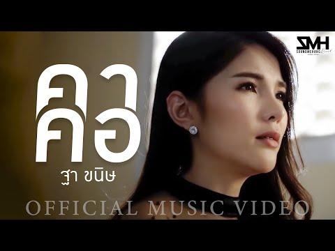 คาคอ - ฐา ขนิษ [ Official MV ]