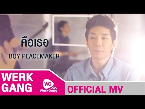 คือเธอ ost.รอยมาร Boy PeaceMaker [Official MV]