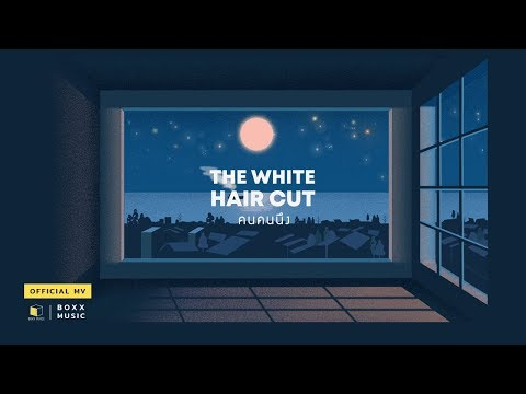 คนคนนึง - THE WHITE HAIR CUT [ Official MV ]