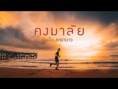 แอ๊ด คาราบาว - คงมาลัย [Official Music Video]
