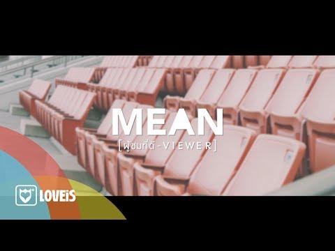 MEAN - ผู้ชมที่ดี | Viewer [Official Lyrics]