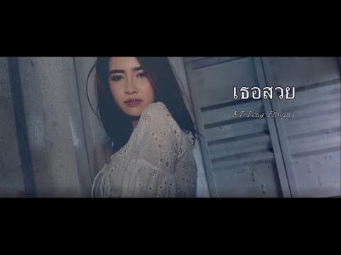 เธอสวย - KT Long Flowing (remake)III (Official Music Video)