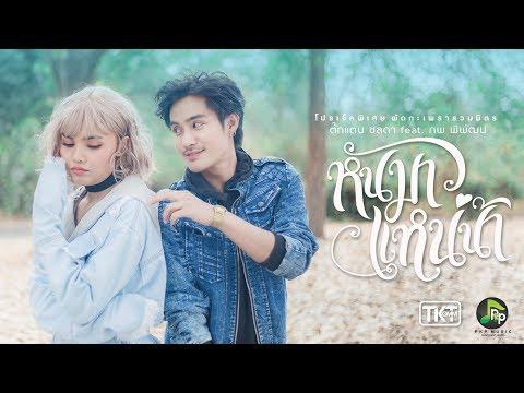 หันมาแหน่น้า - ตั๊กแตน ชลดา Feat.พบ บ้านผือ 【OFFICIAL MV】