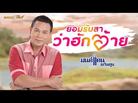 ยอมรับสาว่าฮักอ้าย - มนต์แคน แก่นคูน【LYRIC VIDEO】