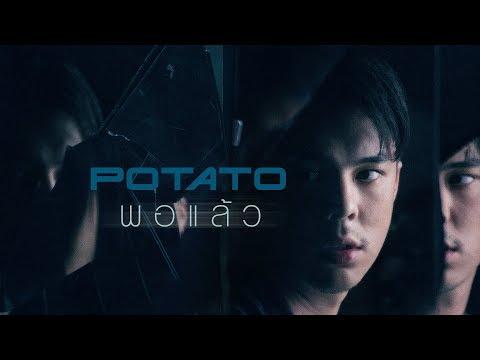 พอแล้ว - POTATO「Official MV」