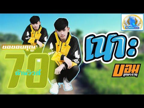 เนาะ(ເນາະ)-บอม ลูกพระธาตุ [official Lyrics Video]