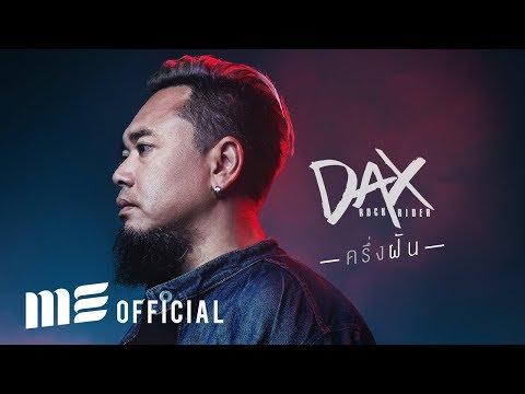 ครึ่งฝัน - DAX ROCK RIDER [OFFICIAL MV]