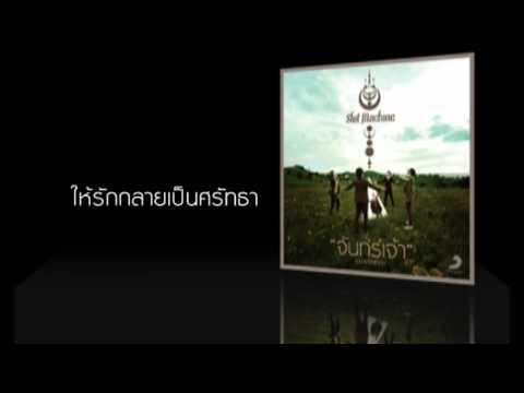 Slot Machine - จันทร์เจ้า (Goodbye) [HD]
