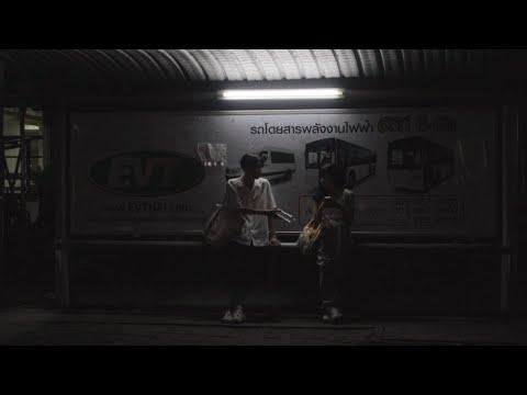 ขอลา - Pearpilincys | MV
