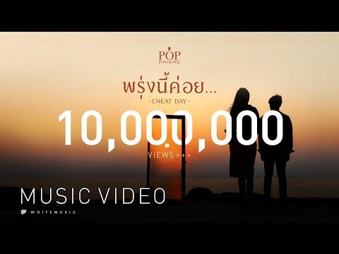 พรุ่งนี้ค่อย... (CHEATDAY) - ป๊อบ ปองกูล [Official MV]