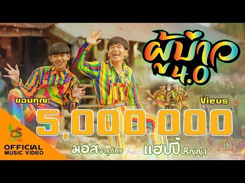 ผู้บ่าว 4.0 - มอส จารุภัทร Feat.แฮปปี้ ปริญญา【Official MV】