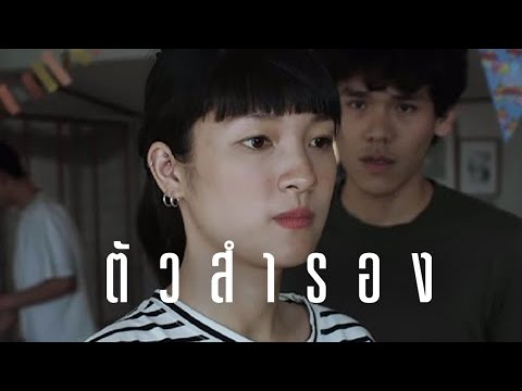 Bedroom Audio - ตัวสำรอง [Official Music Video]
