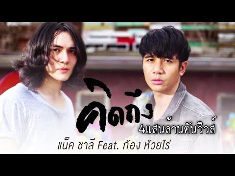 คิดถึง - แน็ก ชาลี Feat. ก้อง ห้วยไร่ [ OFFICIAL MV ]