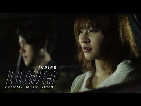 แผล - INDIGO [OFFICIAL MV]