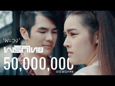 พะวง - พริกไทย [ Official MV ]