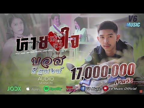 หายนะหัวใจ – บอส ธีรพงษ์ [Official MV]