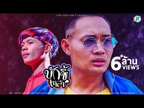 บักขี้เหล้า ບັກຂີ້ເຫຼົ້າ - ผู้กองหน่าฮ่าน Ft. ซุปเปอร์เขต [ Official MV ]