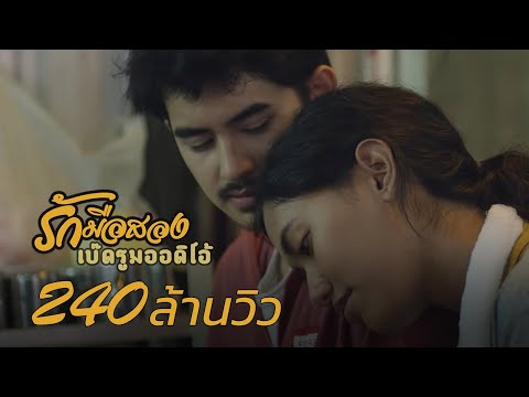 Bedroom Audio - รักมือสอง [Official Music Video]