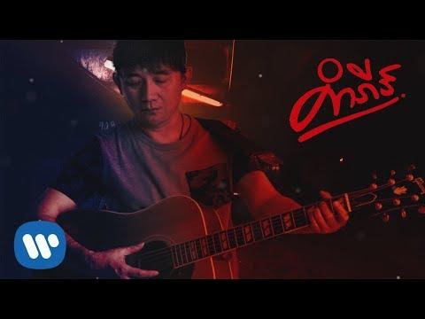 พงษ์สิทธิ์ คำภีร์ - เสียดาย 【Official Lyric Video】
