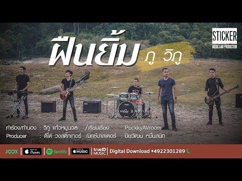 ฝืนยิ้ม - ภู วิภู 【OFFICIAL MV】