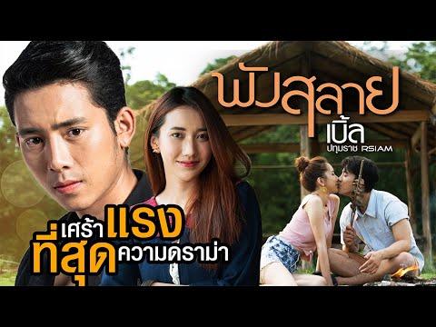 พังสลาย : เบิ้ล ปทุมราช Rsiam [Official MV]