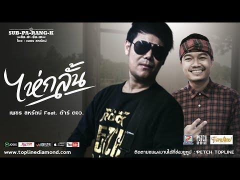 ไห่กลั้น - เพชร สหรัตน์ Feat.ต้า ตจว.「Official Audio」