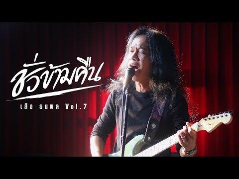 [Official MV] ชั่วข้ามคืน - เสือ ธนพล