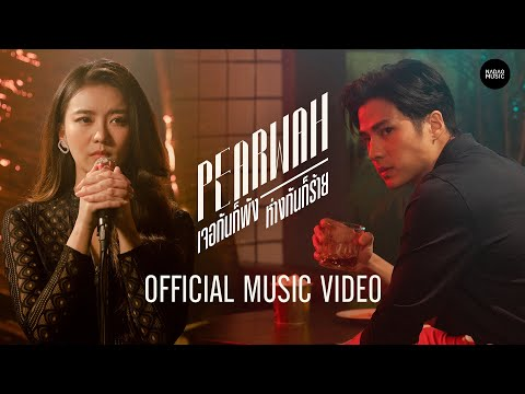 PEARWAH - เจอกันก็พัง ห่างกันก็ร้าย [Official MV]